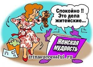 ZHenskaya-mudrost-min.jpg