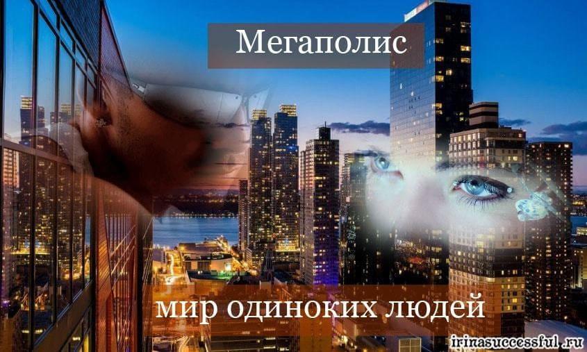 Мегаполис - мир одиноких людей