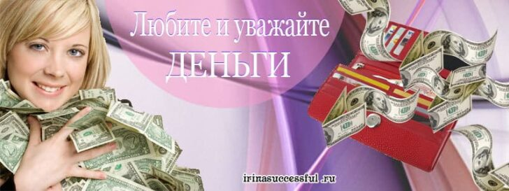 Деньги, богатство, правила денег