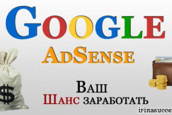 Осваиваем Google AdSense с нуля