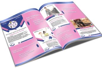 Дизайн журнала - Вирусная реклама