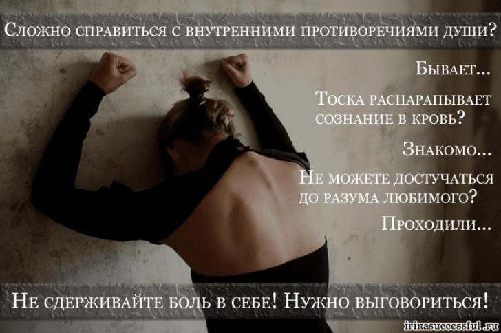 Женская душа ранима