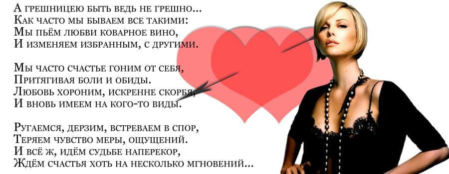 Lyubovnitsa