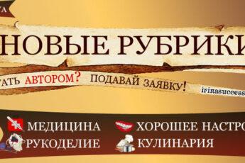 novye-rubriki