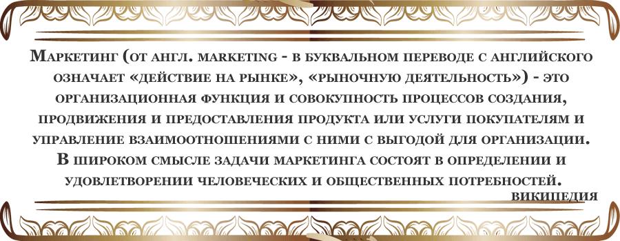 marketing-vikipediya