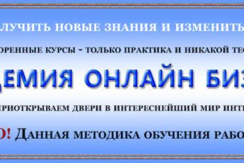 mir-znanii-akademiz-onlain-biznesa