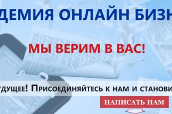 Академия онлайн бизнеса