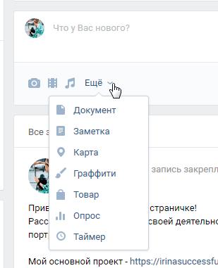 скриншот с моей странички