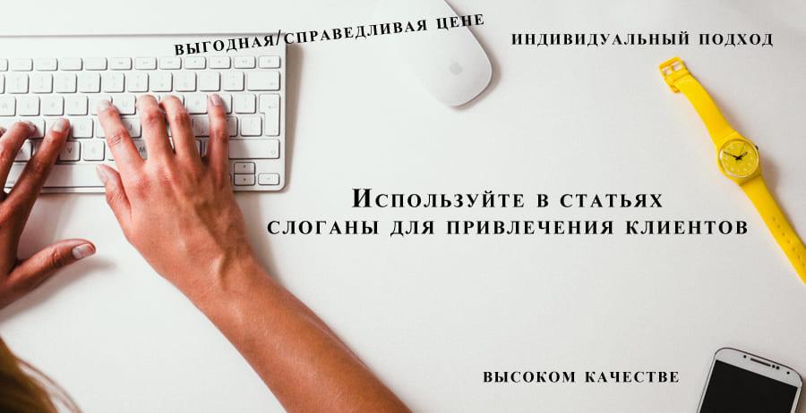 slogany-dlya-privleheniya-klientov