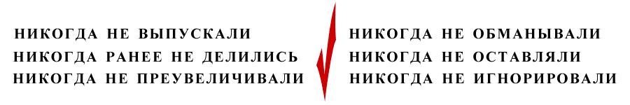 slova-otritsaniya
