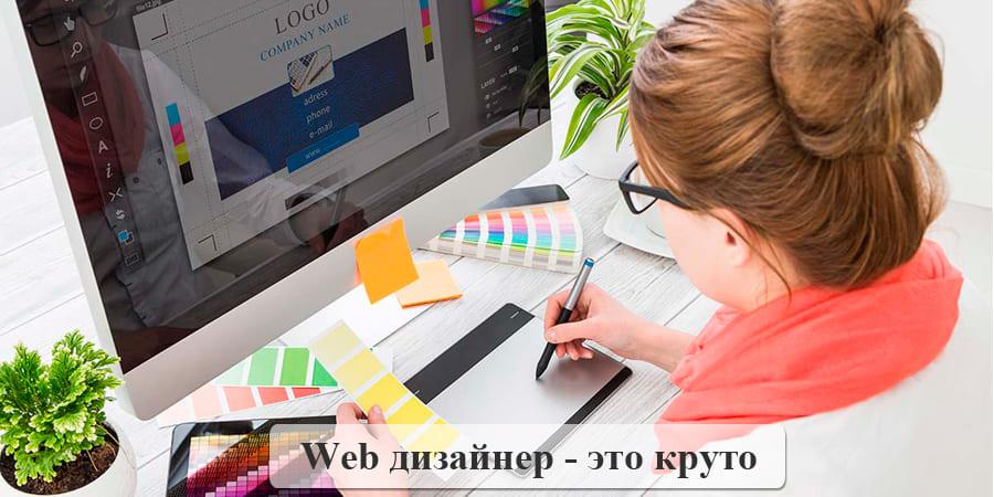 web-dizainer