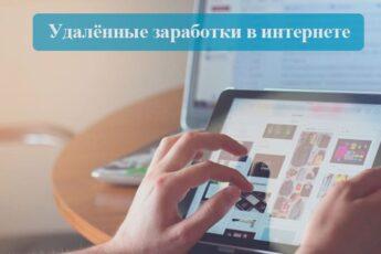 zarabotki-internet