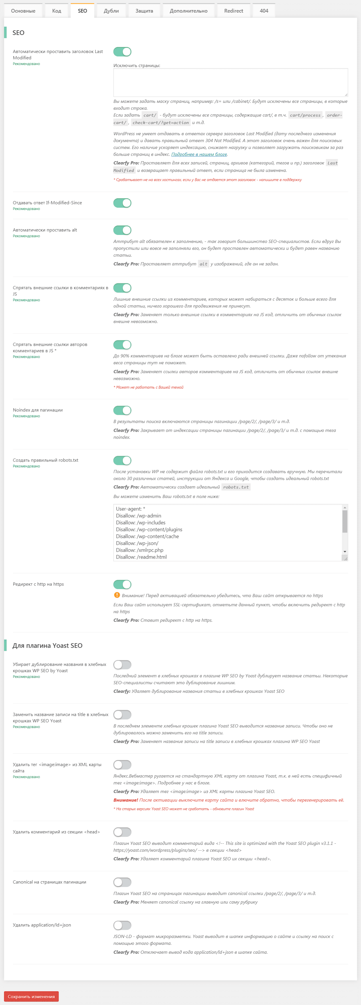 Админ панель Clearfy Pro - 2