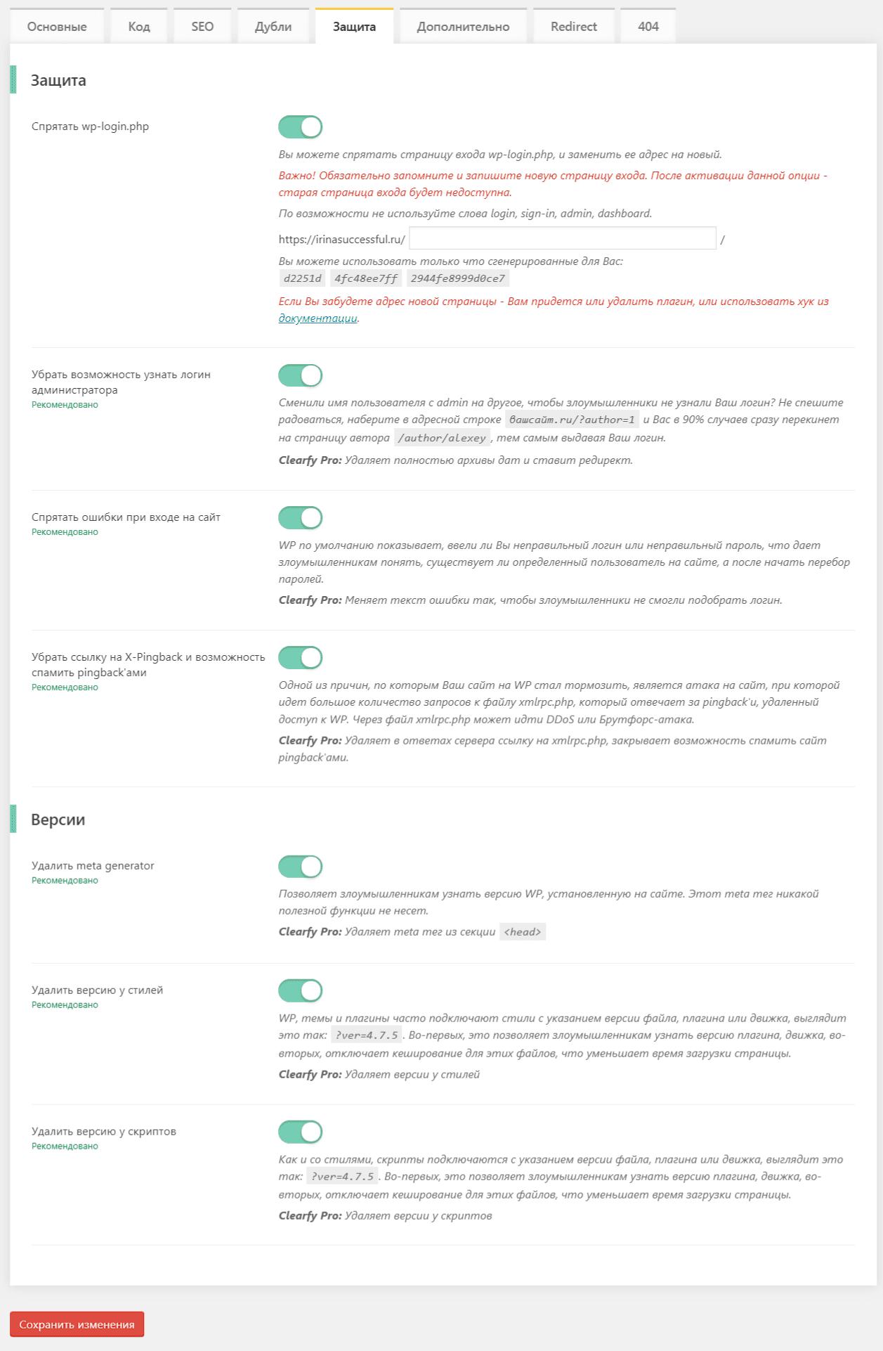Админ панель Clearfy Pro - 4
