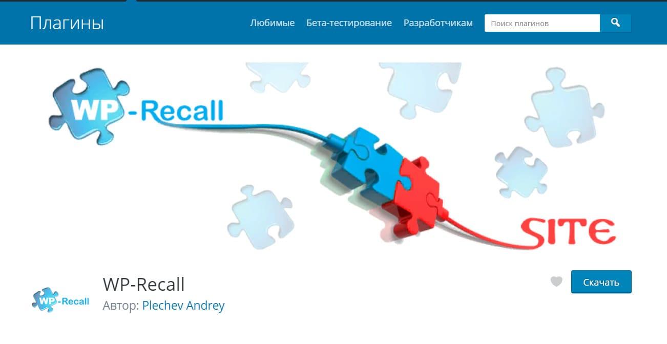 WP-Recall - лучший плагин для вордпресс