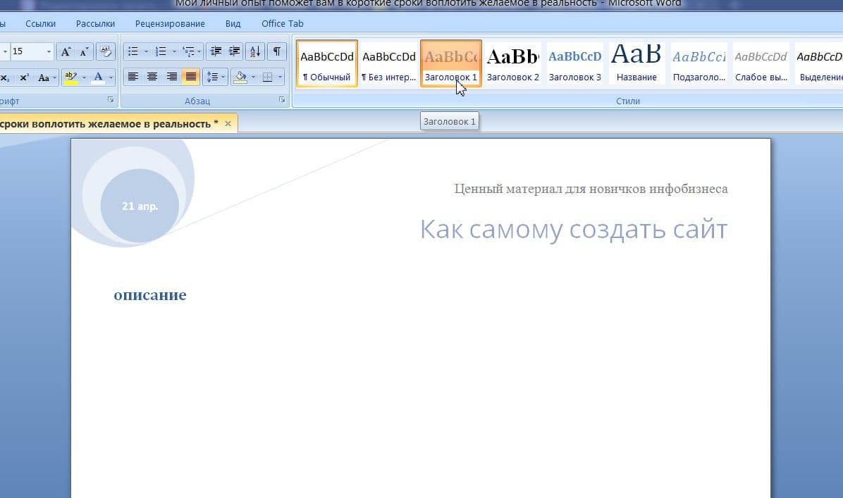 Как создать электронную книгу - Шаг №2