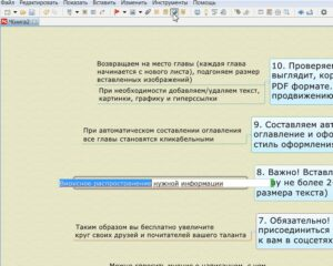 Как создать электронную книгу - шаг №1-3