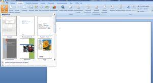 Как создать электронную книгу - шаг №1-8