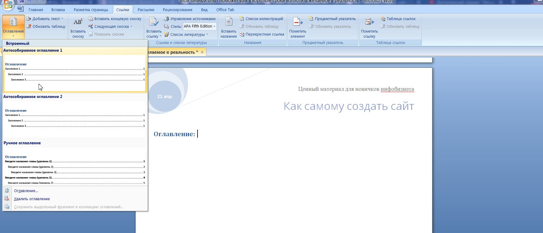 Как создать электронную книгу - Шаг №3