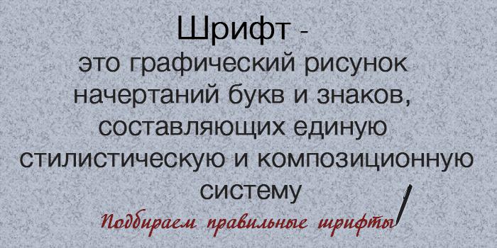 Шрифты для фотошоп -2