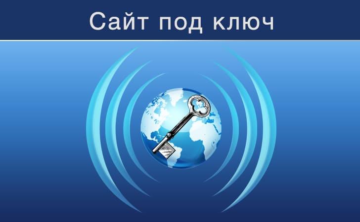 Сайт под ключ - услуга