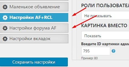 Настройка AF + Prime RCL PRO
