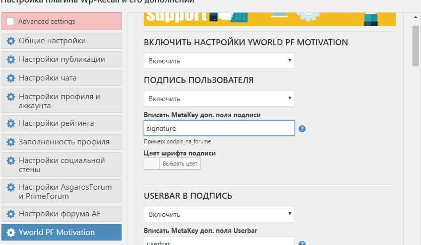 Настройки дополнения Yworld PF Motivation