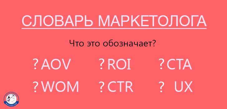 Используемые слова в маркетинге